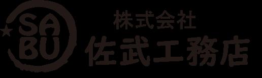 佐武工務店